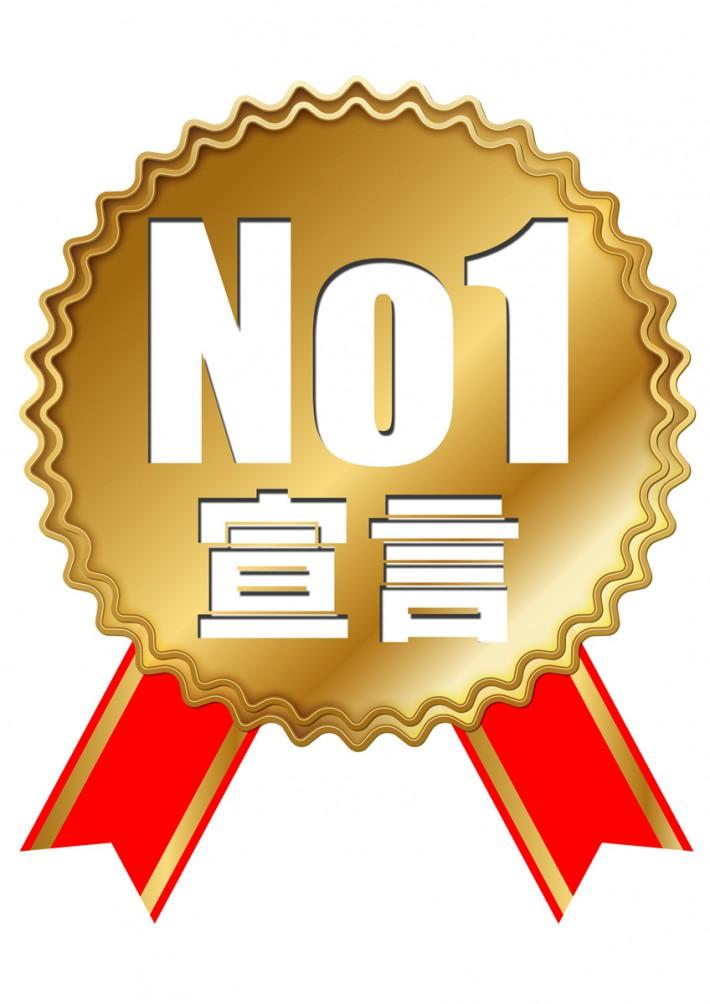 no1宣言